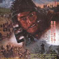 "Póster de la película ""Los siete samurais"". Wikimedia Commons."